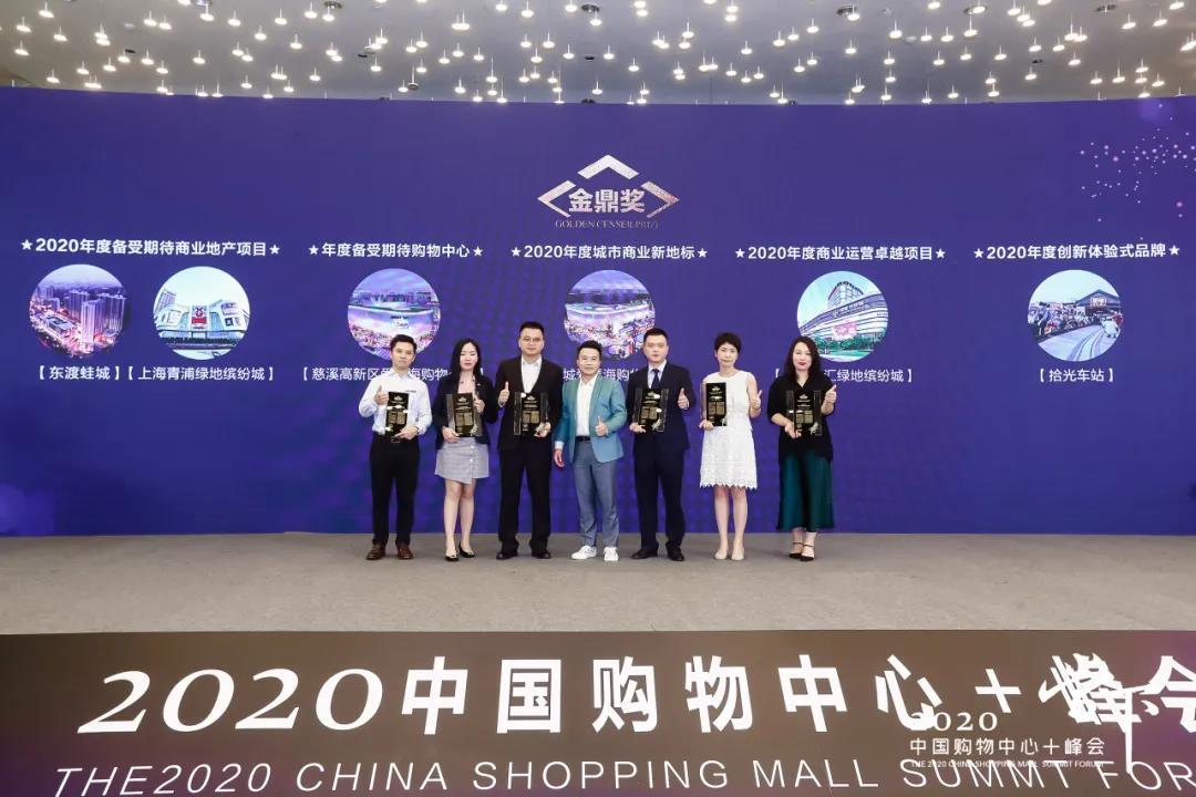 """青浦绿地缤纷城荣获""""2020年度备受期待商业地产项目""""奖"""