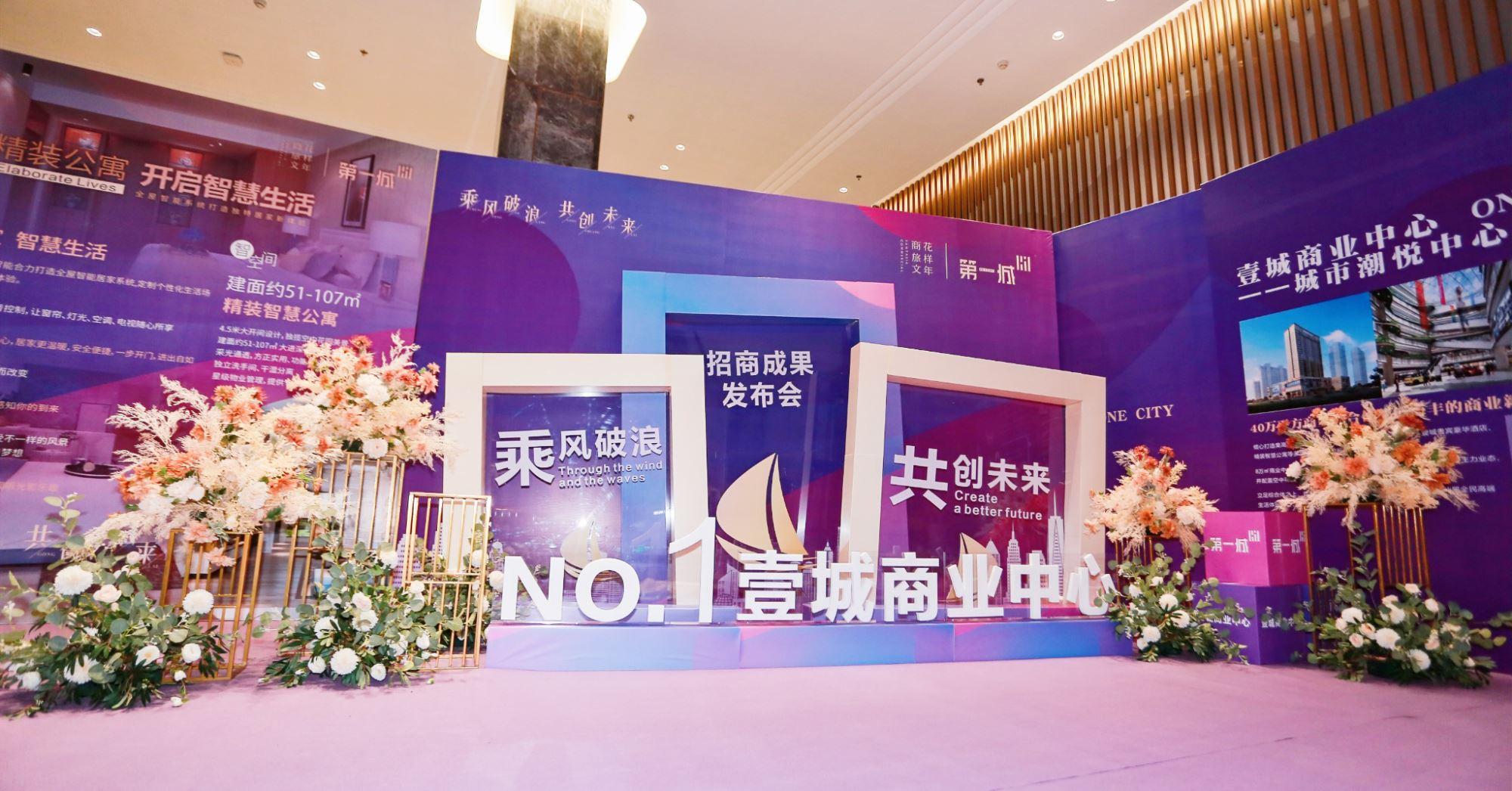 海丰商业格局大变革 华成峰集团携手花样年商旅文开启海丰商业新模式