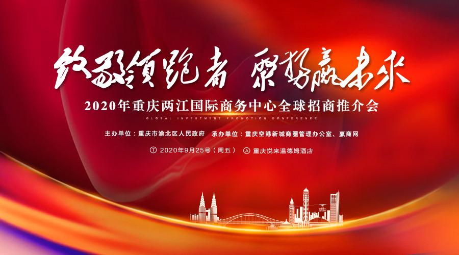 2020年重庆两江国际商务中心全球招商推介会