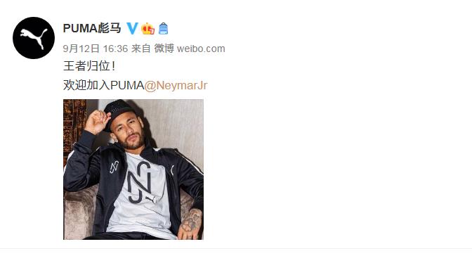官宣!PUMA正式签下足球明星内马尔