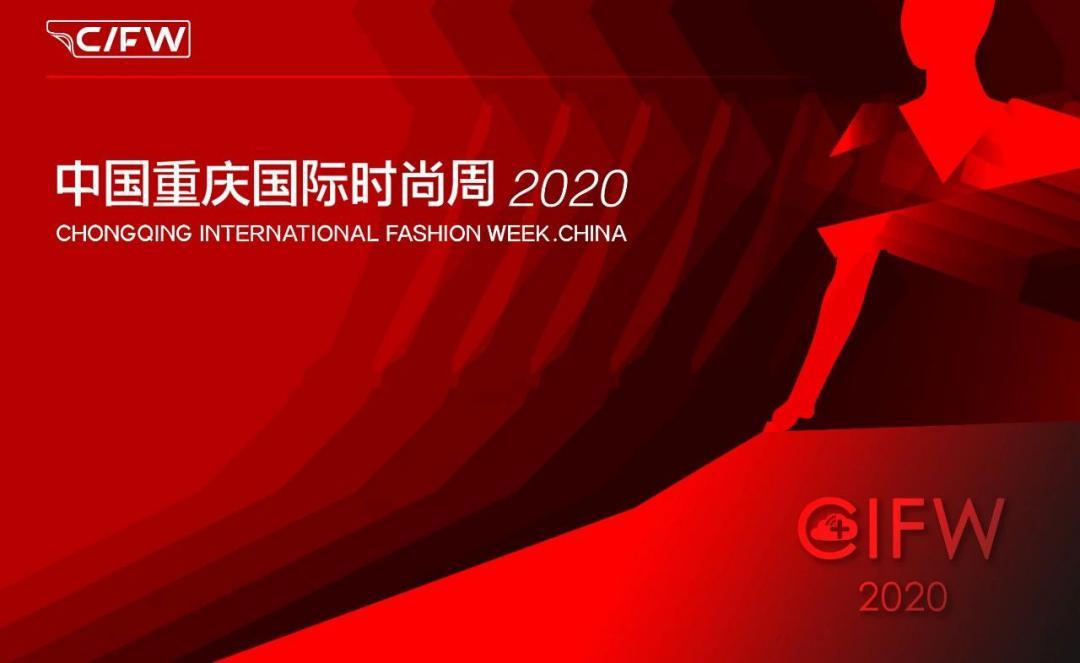 重庆国际时尚周