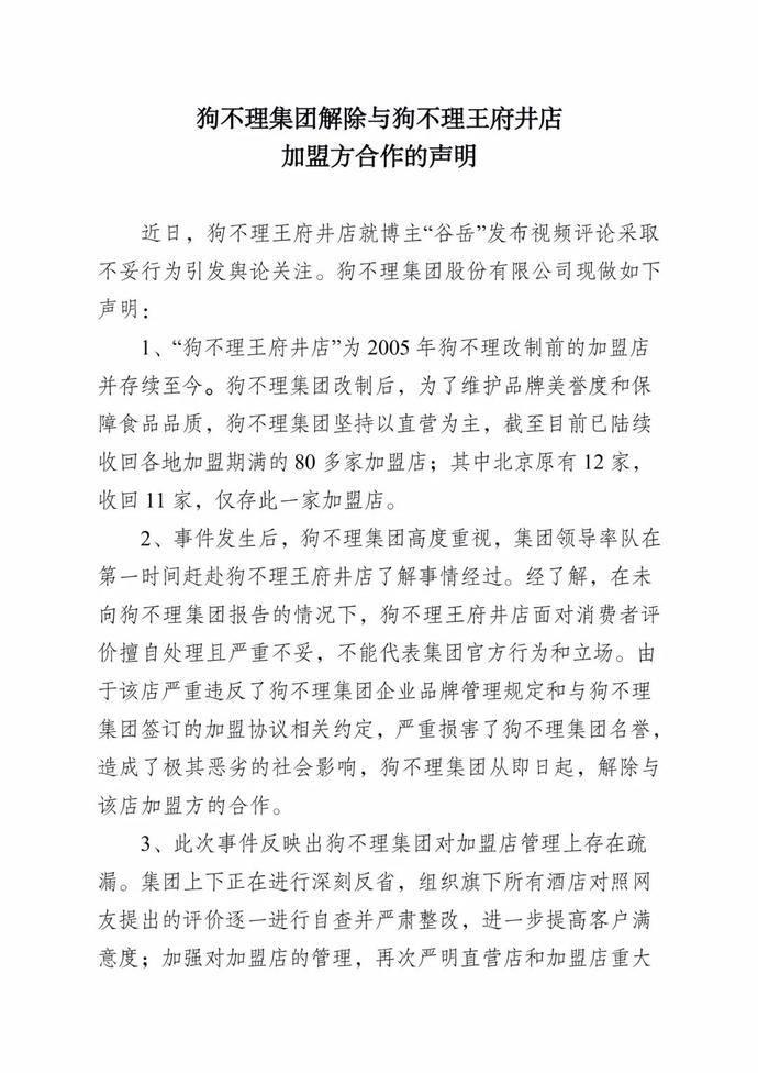 狗不理回应王府井店遭差评报警:将解除与加盟方合作