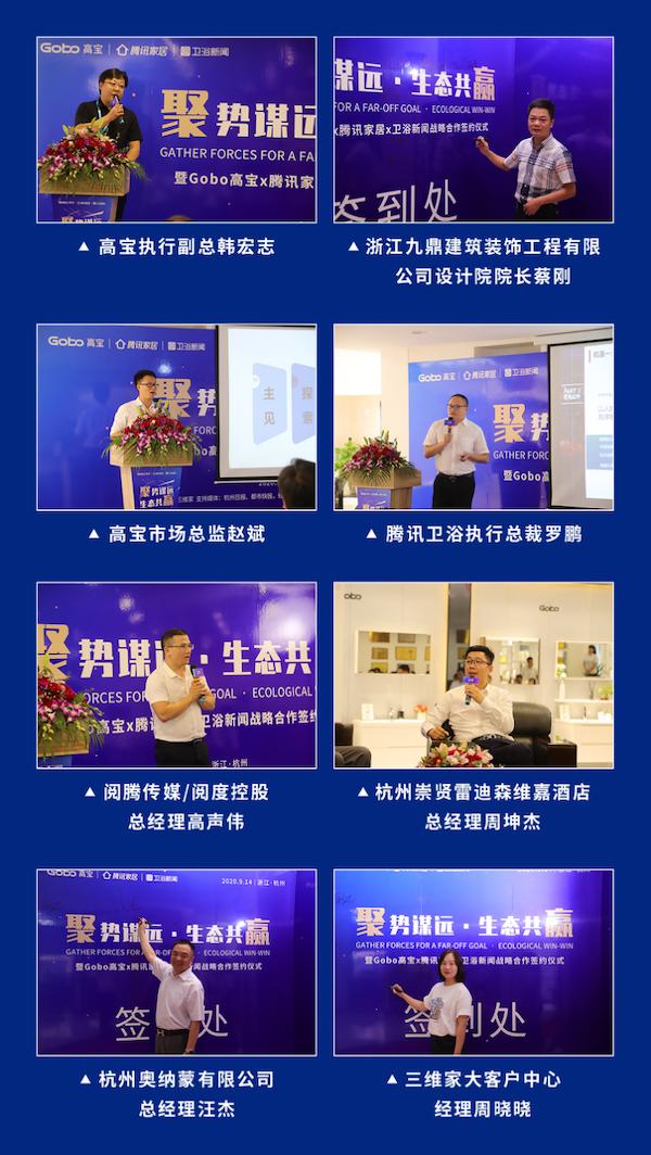 热烈祝贺Gobo高宝X腾讯家居X卫浴新闻战略签约仪式圆满结束!