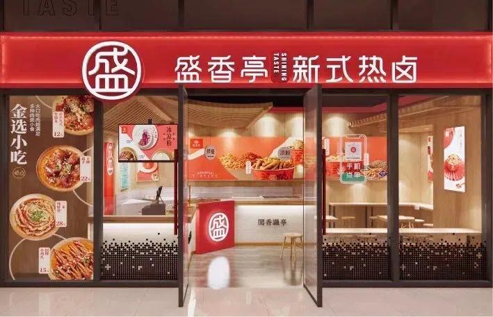 """""""新式热卤""""进购物中心,小吃细分领域开辟的餐饮新战场"""