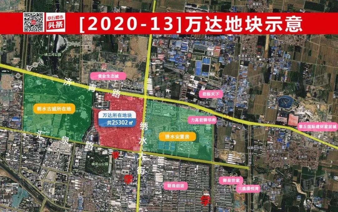 济南第3座万达广场落户章丘 地上商业建面不少于8万㎡