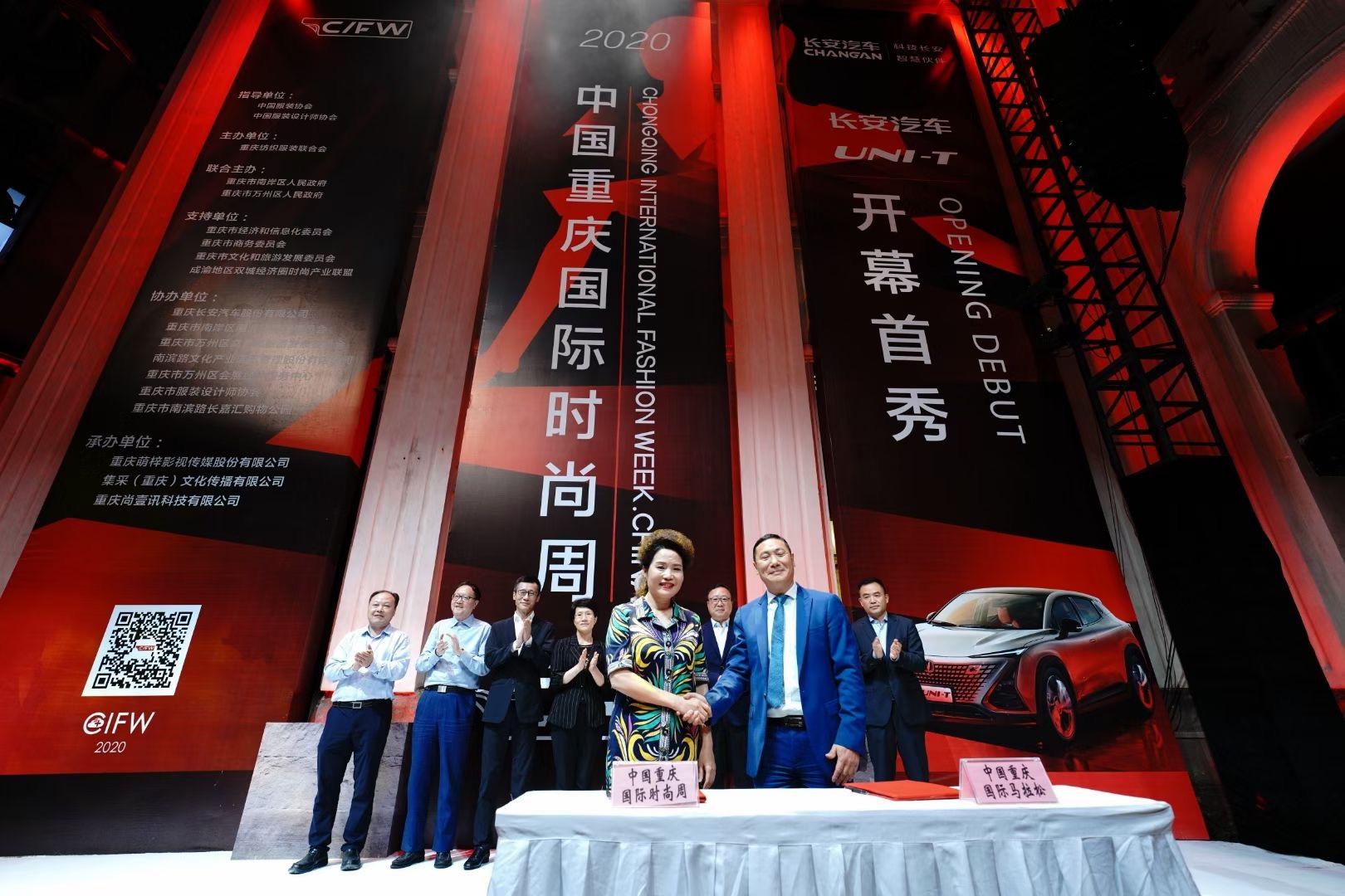 长安UNI-T·2020中国重庆国际时尚周