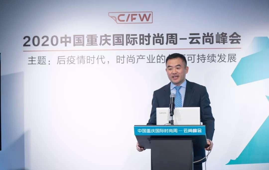 2020中国重庆国际时尚周云尚峰会3