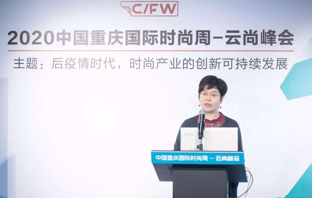 2020中国重庆国际时尚周云尚峰会4