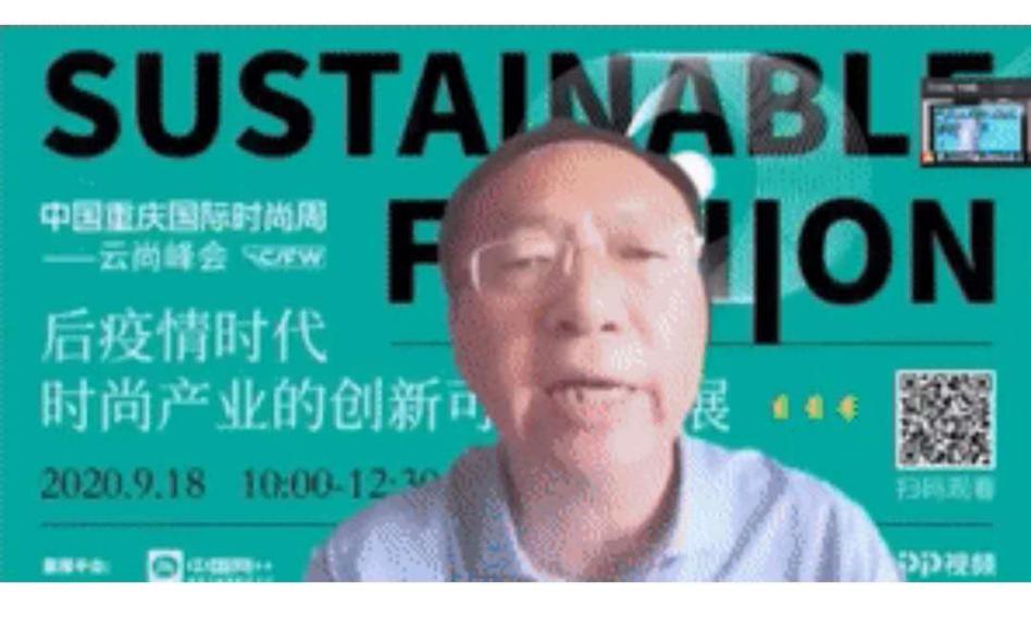 2020中国重庆国际时尚周云尚峰会6
