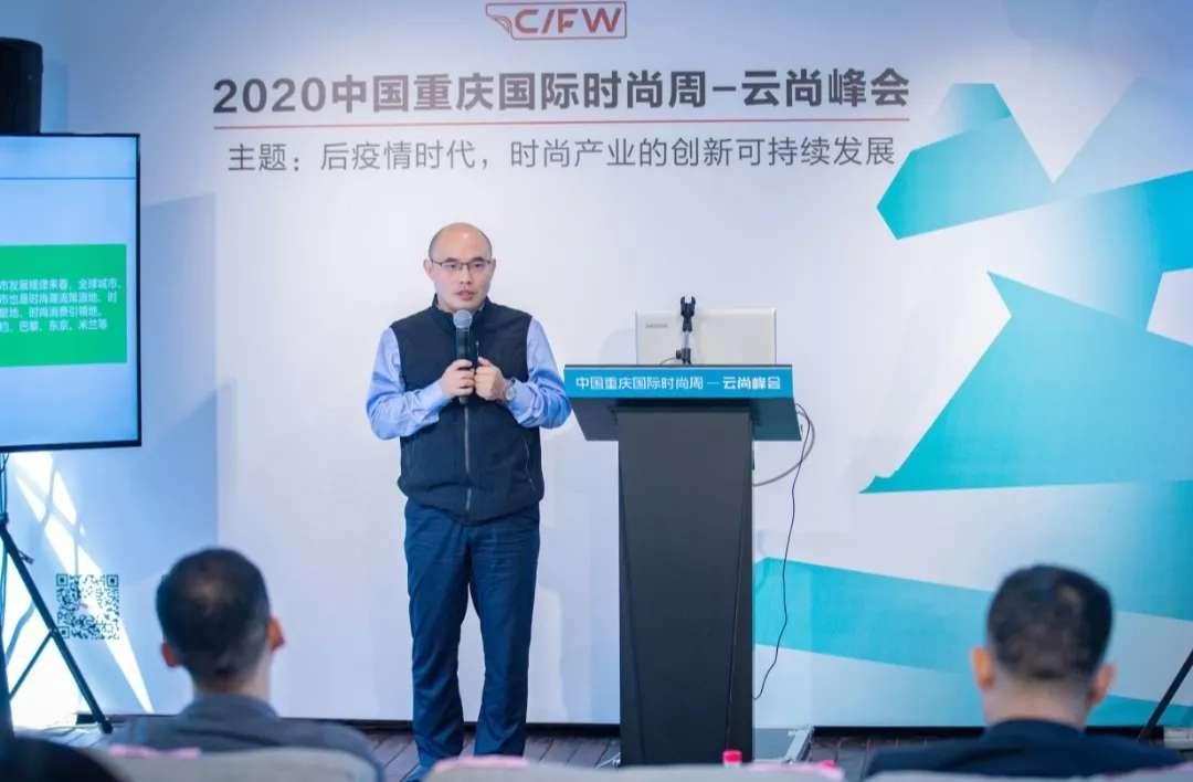 2020中国重庆国际时尚周云尚峰会5