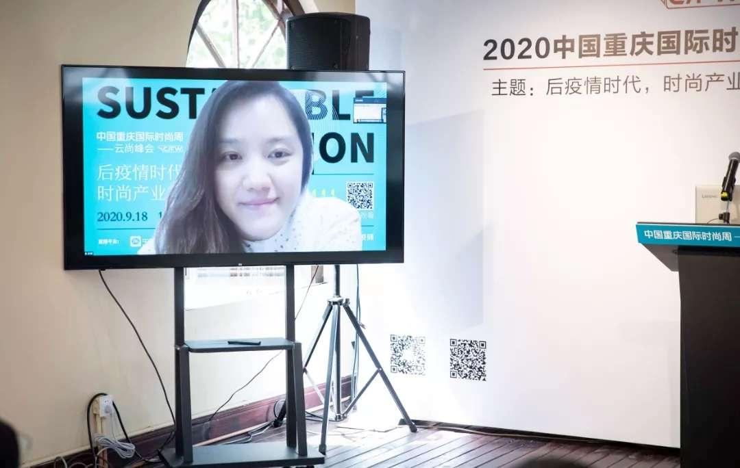 2020中国重庆国际时尚周云尚峰会7
