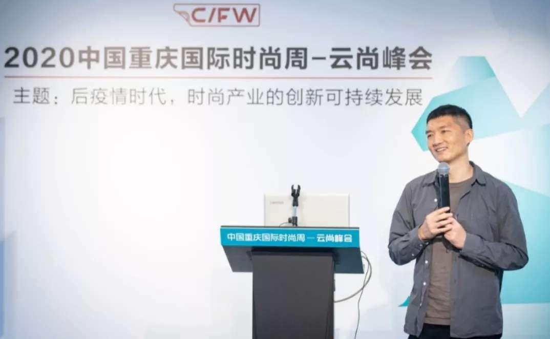2020中国重庆国际时尚周云尚峰会8