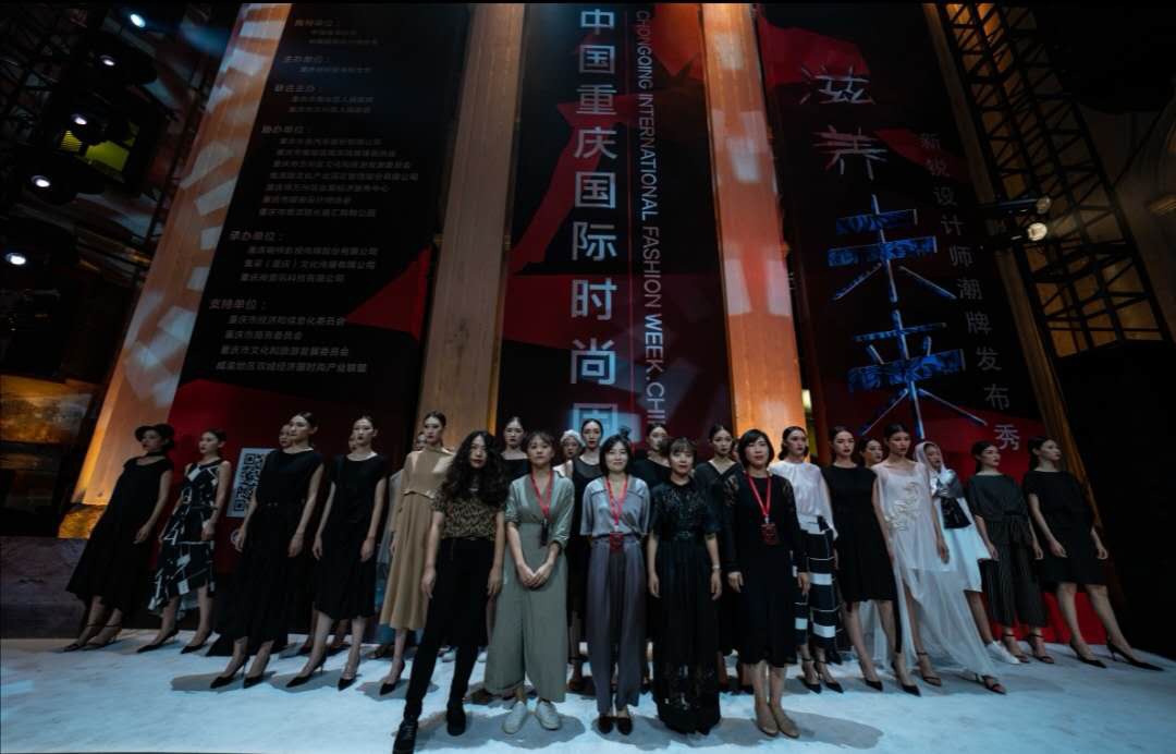 2020中国重庆国际时尚周
