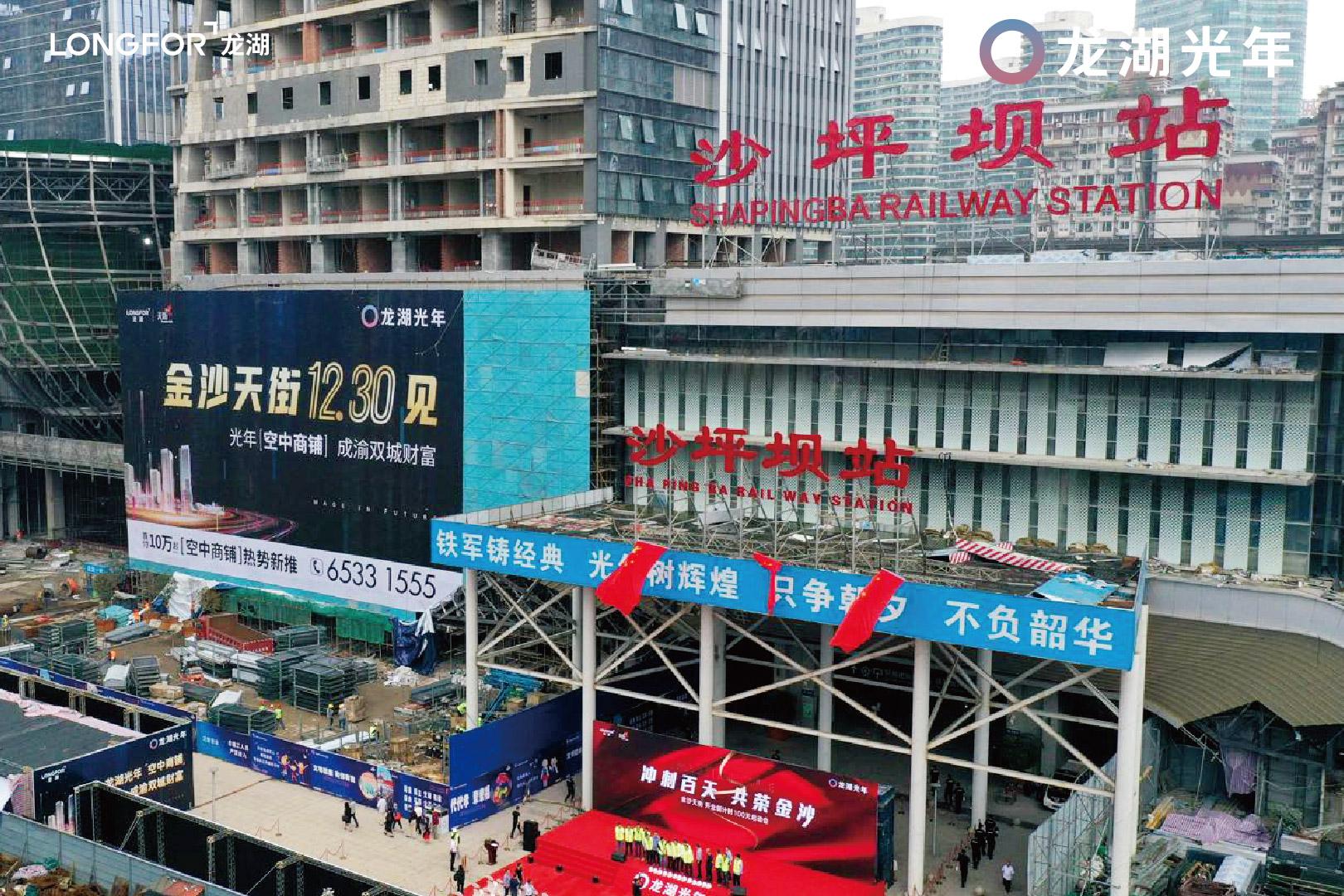 龙湖重庆金沙天街1