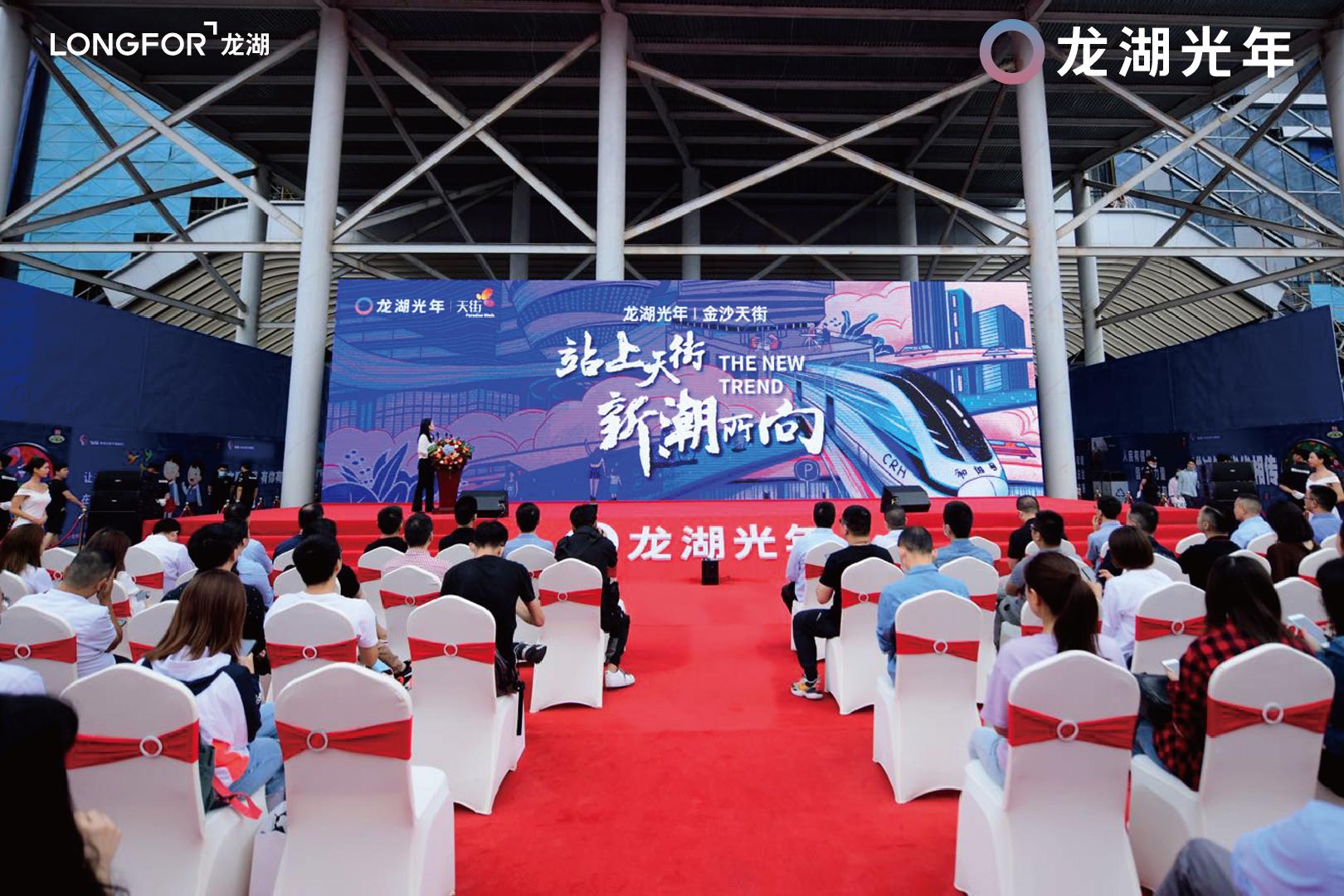 龙湖重庆金沙天街2