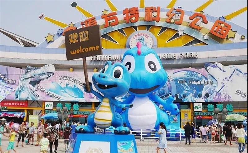 重庆方特公园
