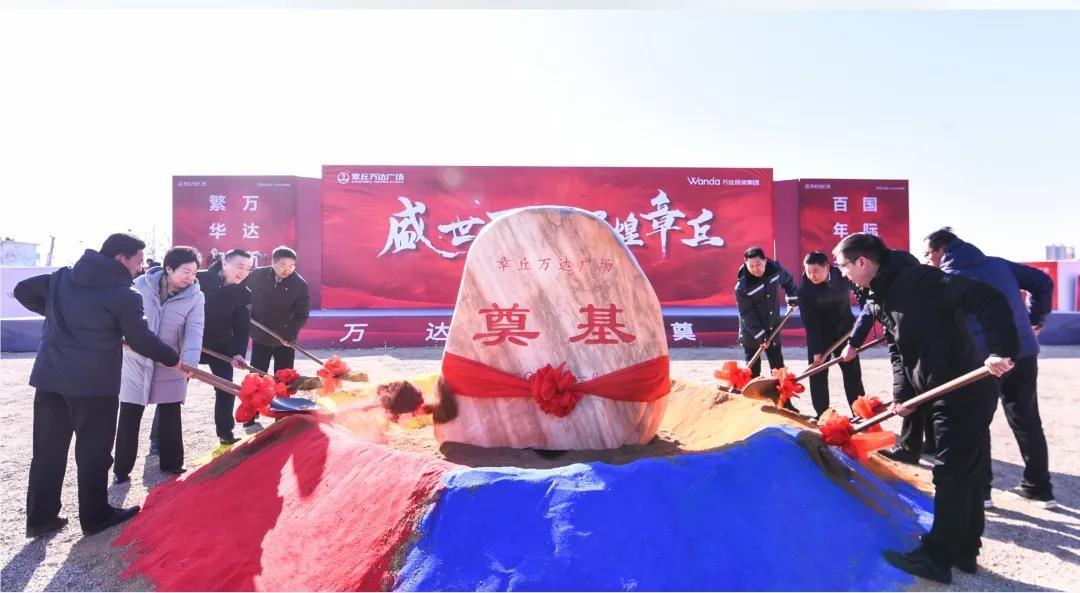 济南章丘万达广场正式奠基 预计最晚将于2023年1月开业