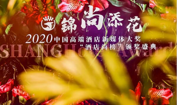 """2020中国高端酒店新媒体大奖""""酒店尚榜""""榜单揭晓!"""