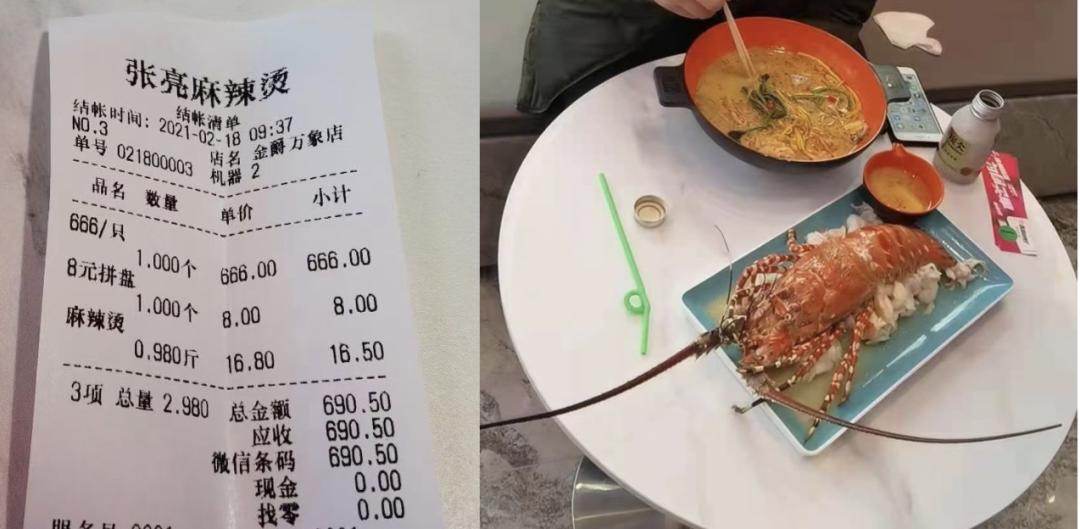 恒达平台网页版登录张亮麻辣烫落地1500㎡旗舰店:麻辣烫+大龙虾,一碗666元!