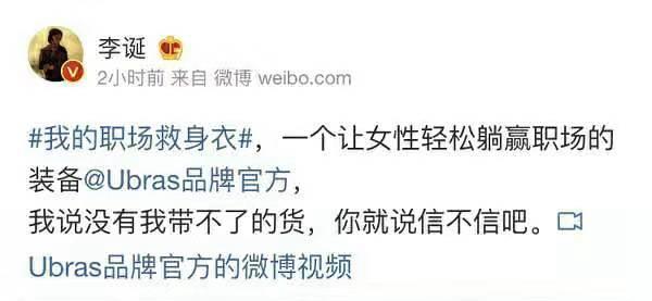 内衣品牌Ubras推广引争议 官方发布致歉声明