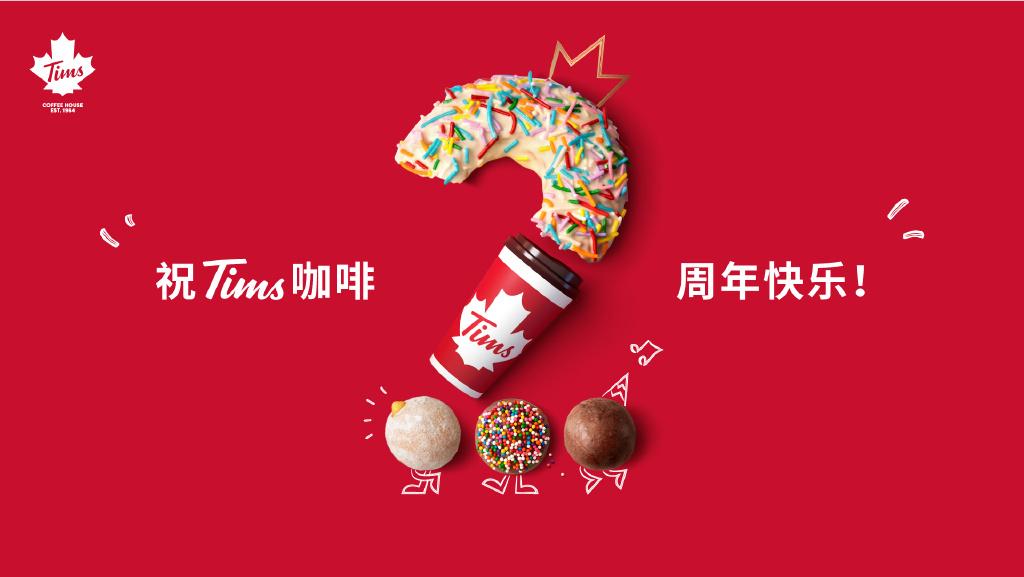 Tim Hortons中国获第二轮融资 今年拟开200家店、尝试咖啡零售