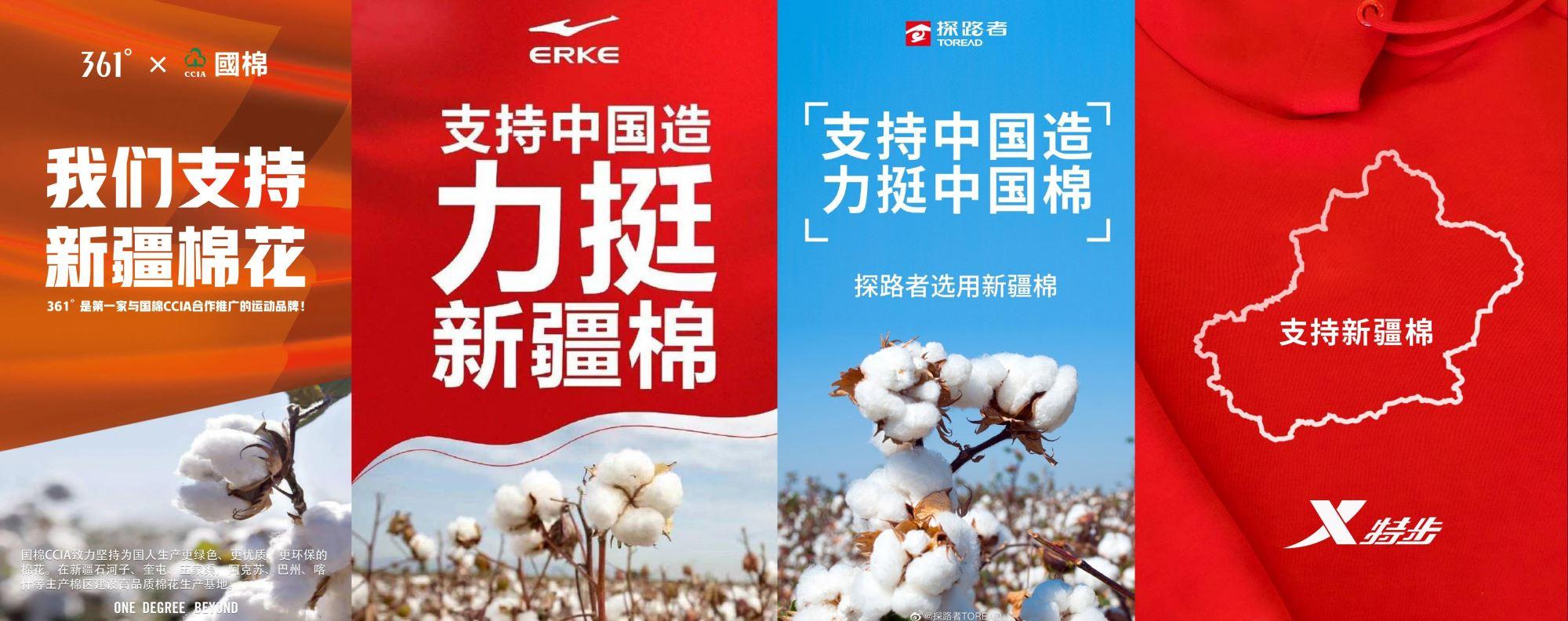 特步、361度、森马、海澜之家等发声支持新疆棉花!