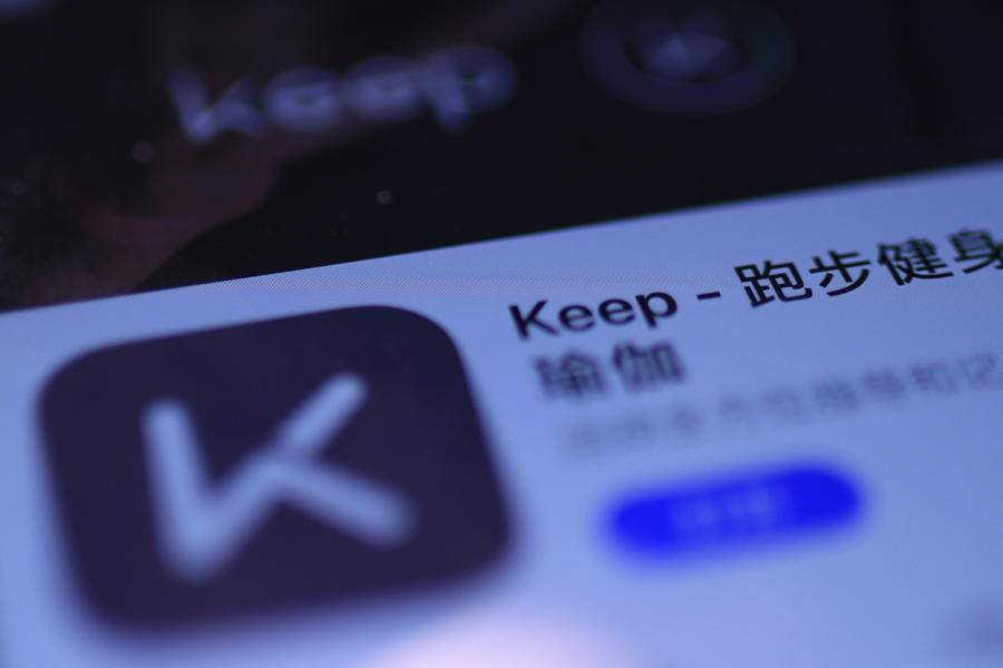 传Keep计划最早在4月底向美国SEC递交招股书 最快7月上市