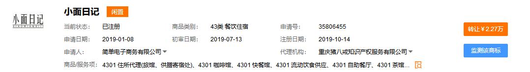 """陆正耀再创业:小面日记""""复制""""瑞幸模式,要开出500家店"""