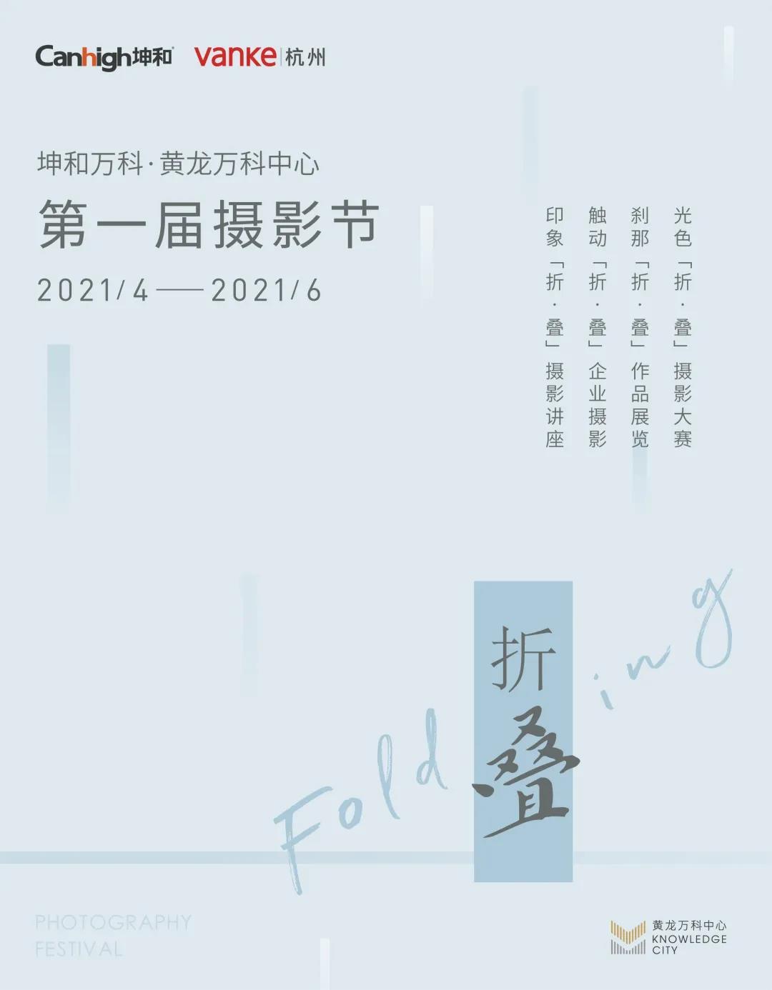 「折·叠」——坤和万科·黄龙万科中心第一届摄影节回顾