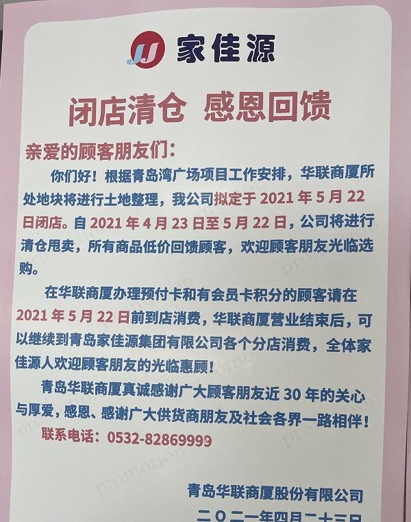 青岛华联商厦开业30年将于5月22日停业,曾是青岛首家万米商厦