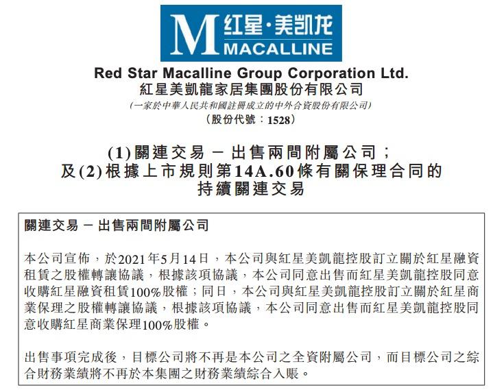 红星美凯龙总价12亿元出售2家附属公司予红星美凯龙控股