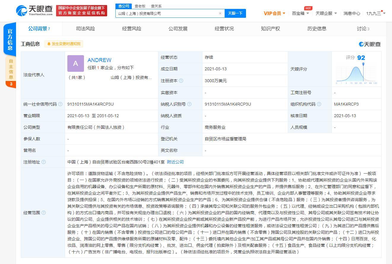 沃尔玛中国成立山姆(上海)投资公司 注册资本3000万美元