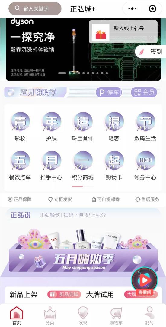 郑州购物中心数字化之路的优与忧