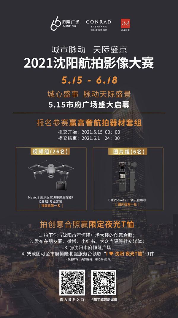 """沈阳市府恒隆广场""""2021沈阳航拍影像大赛""""5.15盛大开启"""