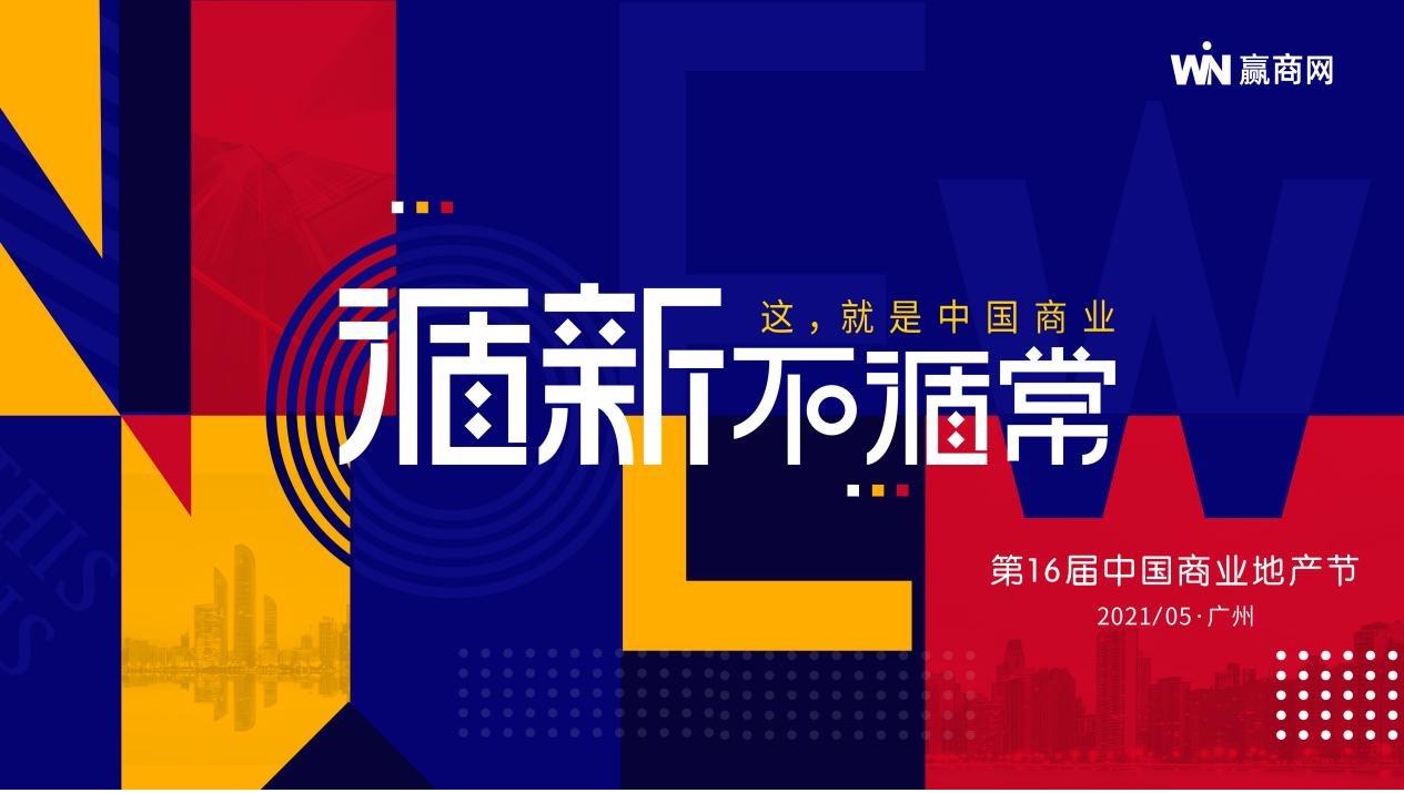 融创文旅华南区域·花城粤街将出席第16届中国商业地产节