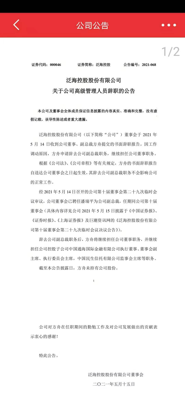 方舟辞任泛海控股副总裁 潘瑞平接任