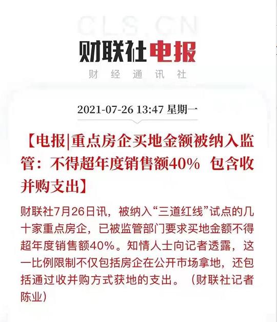传重点房企拿地金额不得超年销售额40%,有这七点需要注意
