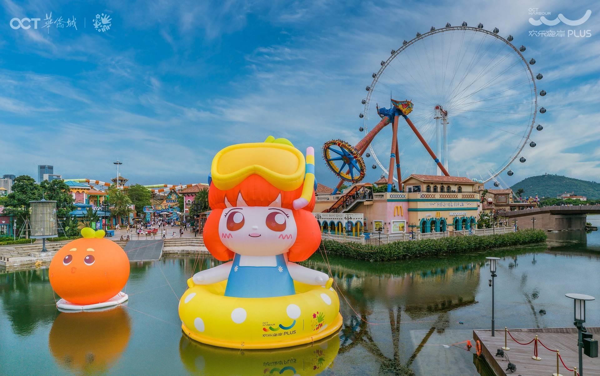 恒达平台登录网址2021华侨城文化旅游节!全国最大12米高花小橙亮相欢乐海岸PLUS