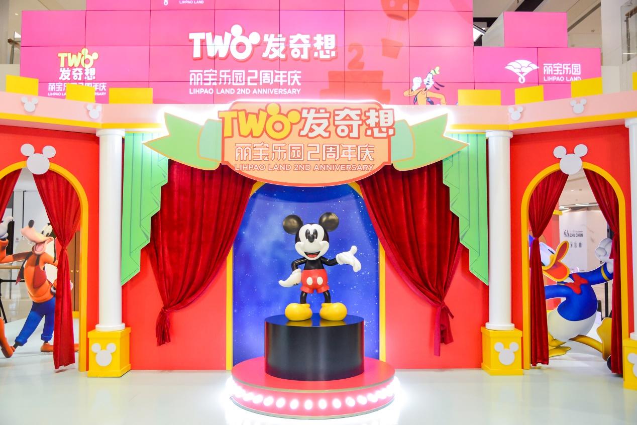 恒达平台登录网址丽宝乐园【TWO发奇想】迪士尼梦幻联动开启周年庆 大将汤等首店品牌将开业