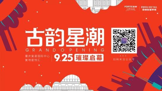 恒达平台登录网址重庆复星国际中心9.25璀璨启幕