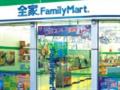 全家扩大与无印良品合作 销售MUJI产品门店将增50%