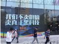 全国首家高颜值科技零售店奇客巴士亮相杭州城西银泰城