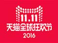 """天猫""""双11""""晚会将在深圳大运举行 去年天猫双11销售额超900亿"""