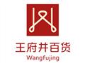 北京王府井百货落户哈尔滨群力 计划2017年中旬开业