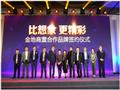 金地商置商业年会昨日在杭州盛大揭幕 6大项目亮相