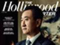 王健林登美杂志誓拿下好莱坞6电影公司 做世界娱乐霸主