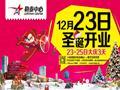"""12月23日  唐山勒泰中心欢""""勒""""开业!"""
