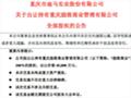 公告:迪马股份拟4.5亿转让重庆励致商管全部股权