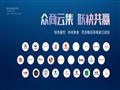 东莞君汇时代广场举行招商发布会 签约橙天国际影院等品牌