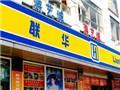 上海易果成联华超市二股东 阿里系间接入股百联股份